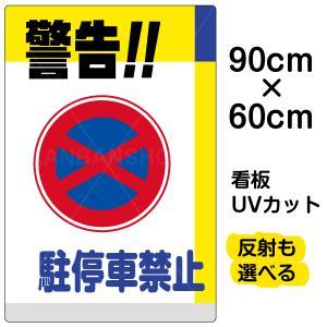 看板 表示板 「 警告!!駐停車禁止 」 大サイズ 60cm × 90cm 駐停車禁止 標識 プレート|kanbanshop