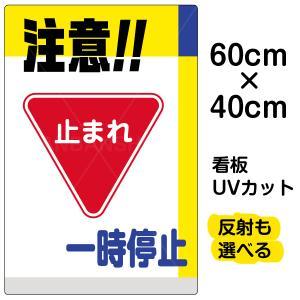 看板 表示板 「 注意!!一時停止 」 中サイズ 40cm × 60cm イラスト プレート kanbanshop