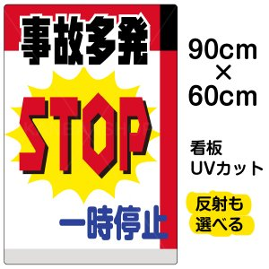 看板 表示板 「 事故多発一時停止 」 大サイズ 60cm × 90cm プレート|kanbanshop