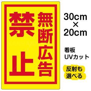 看板 「 無断広告禁止 」 特小サイズ 20cm × 30cm プレート 表示板|kanbanshop