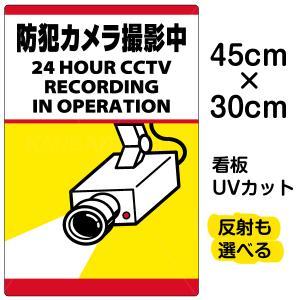看板 「 防犯カメラ撮影中 」 縦型 30cm×45cm|kanbanshop