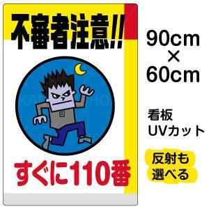 看板 表示板 「 不審者注意!!すぐに110番 」 大サイズ 60cm × 90cm イラスト プレート|kanbanshop