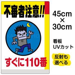 看板 表示板 「 不審者注意!!すぐに110番 」 小サイズ 30cm × 45cm イラスト プレート|kanbanshop