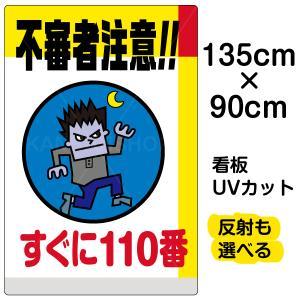 看板 表示板 「 不審者注意!!すぐに110番 」 特大サイズ 90cm × 135cm イラスト プレート|kanbanshop