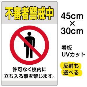 看板 表示板 「 不審者警戒中 」 小サイズ 30cm × 45cm イラスト プレート|kanbanshop