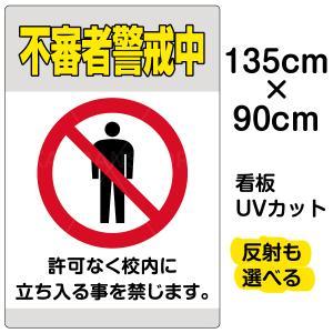 看板 表示板 「 不審者警戒中 」 特大サイズ 90cm × 135cm イラスト プレート|kanbanshop