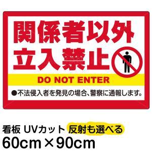 看板 「 関係者以外立入禁止 」 大サイズ 60cm × 90cm イラスト プレート 表示板|kanbanshop