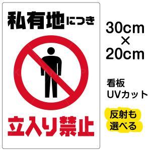 看板 「 私有地につき立入り禁止 」 縦型 特小サイズ 20cm × 30cm イラスト プレート 表示板|kanbanshop