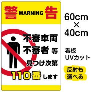 看板 表示板 「 警告 不審者110番 」 縦型 中サイズ 40cm × 60cm イラスト プレート|kanbanshop