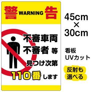 看板 表示板 「 警告 不審者110番 」 縦型 小サイズ 30cm × 45cm イラスト プレート|kanbanshop