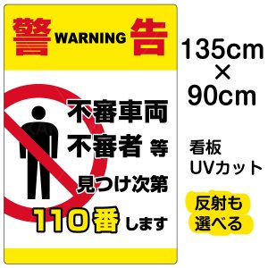 看板 表示板 「 警告 不審者110番 」 縦型 特大サイズ 90cm × 135cm イラスト プレート|kanbanshop