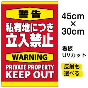 看板 「 警告 私有地につき立入禁止 」 縦型 小サイズ 30cm × 45cm プレート 表示板|kanbanshop