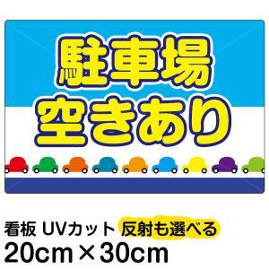 看板 表示板 「 駐車場空きあり 」 特小サイズ 20cm × 30cm プレート kanbanshop