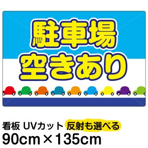 看板 表示板 「 駐車場空きあり 」 特大サイズ 90cm × 135cm プレート kanbanshop