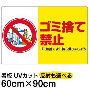 看板 「 ゴミ捨て禁止 」 横型 60cm×90cm|kanbanshop