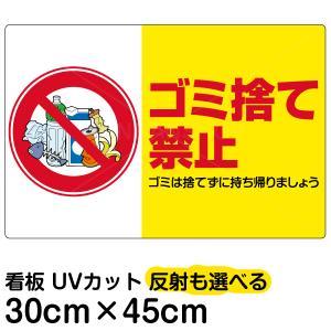 看板 「 ゴミ捨て禁止」 横型 30cm×45cm|kanbanshop