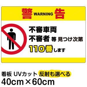 看板 表示板 「 警告 不審者110番 」 横型 中サイズ 40cm × 60cm プレート|kanbanshop