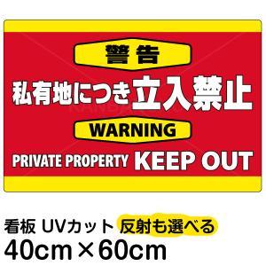 看板 「 警告 私有地につき立入禁止 」 横型 中サイズ 40cm × 60cm プレート 表示板|kanbanshop