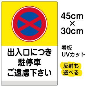 看板 表示板 「 出入口につき駐停車ご遠慮下さい ( 黄帯 ) 」 小サイズ 30cm × 45cm イラスト プレート|kanbanshop