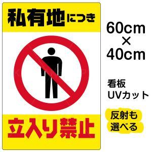 看板 「 私有地につき立入り禁止 ( 黄帯 ) 」 縦型 中サイズ 40cm × 60cm イラスト プレート 表示板|kanbanshop