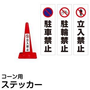 カラーコーン パイロン ロードコーン ステッカー 1セット(20枚入り)|kanbanshop