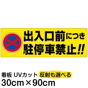 看板 駐車場 注意看板 「 出入口前につき駐停車禁止!! 」30cm × 90cm|kanbanshop
