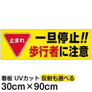 看板 駐車場 注意看板 「 止まれ 一旦停止!!歩行者に注意 」30cm × 90cm プレート|kanbanshop