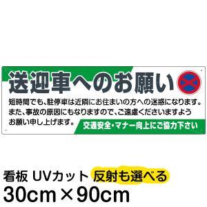 看板 駐車場 注意 禁止看板 「 送迎車へのお願い 」30cm × 90cm プレート kanbanshop