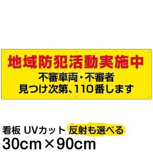 看板 注意 禁止看板 「 地域防犯活動実施中 」( 30cm × 90cm ) プレート|kanbanshop