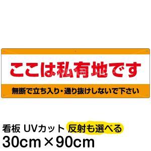 看板 立ち入り禁止 「 ここは私有地です 」( 30cm × 90cm ) 注意禁止 プレート|kanbanshop