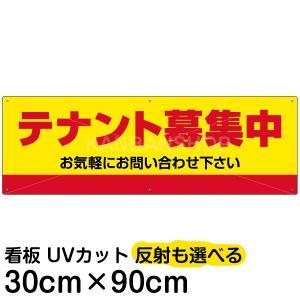 看板 不動産 募集看板 「テナント募集中 」( 30cm × 90cm ) プレート|kanbanshop