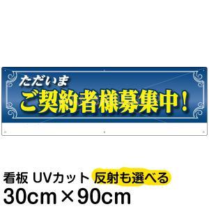 看板 不動産 募集 「 ご契約者様募集中 」( 30cm × 90cm ) プレート|kanbanshop
