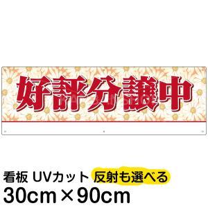 看板 不動産 募集 「 好評分譲中 」( 30cm × 90cm ) プレート|kanbanshop