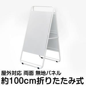 立て看板 折りたたみ式 スタンド看板 ( 無地 )白色フレーム 屋外用 屋内用 サインスタンド看板 営業案内 店舗用|kanbanshop