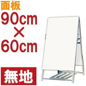 スタンド看板 A型 H90cm×W60cm 無地|kanbanshop