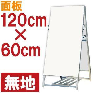 立て看板 A型 サインスタンド看板 ( 無地 H 120cm × W 60cm ) 屋外用 屋内用 A型 営業案内 店舗用 看板 )|kanbanshop