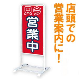 立て看板 ベース式 スタンド看板 「 只今営業中 」 ( 規格 デザイン入り 営業案内 店舗用 看板 )|kanbanshop