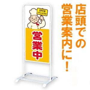 立て看板 ベース式 スタンド看板 「 営業中 準備中 定休日 」 ( 規格デザイン入り 飲食店 営業案内 店舗用 看板 )|kanbanshop