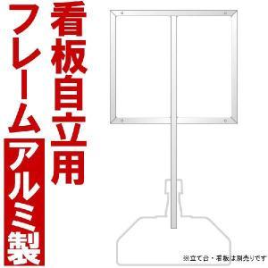 設置 取付用品 看板 自立用 ベースフレーム ( アルミ製 )|kanbanshop