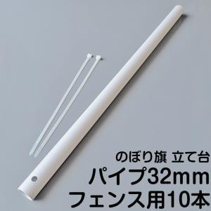 格安タイプ のぼり旗 ポール 立て パイプ型 内径32mm 1セット(10本入り)( 塩ビ製 のぼり スタンド )|kanbanshop