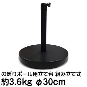 のぼり ポール 立て台 黒丸くん モルタル 樹脂製 スタンド 丸ベース のぼり旗|kanbanshop