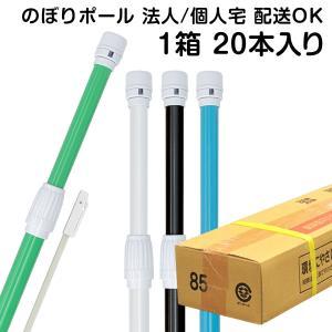 のぼり旗 ポール 2段伸縮式 3m (最低購入数量5本〜) のぼり 竿 旗立て|kanbanshop