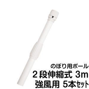 のぼり旗 強風用 ポール 白色 (最低購入数量5本〜)|kanbanshop