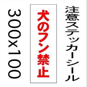 看板 犬のフン禁止 10cmx30cm ステッカーシール縦書き1