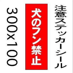 看板 犬のフン禁止 10cmx30cm ステッカーシール縦書き2