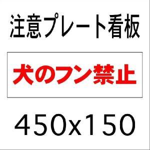 看板 【犬のフン禁止】 45cmx15cm プレート看板1