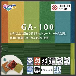 東リ タイルカーペット GA-100 20枚入(1梱包)以上4枚単位での購入可|kanbanzairyou