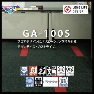 東リ タイルカーペット GA-100S 20枚入(1梱包)以上4枚単位での購入可|kanbanzairyou