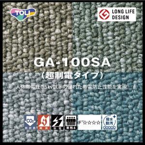 東リ タイルカーペット GA-100SA(超制電タイプ) 20枚入(1梱包)以上4枚単位での購入可|kanbanzairyou