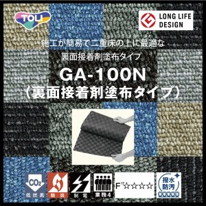 東リ タイルカーペット GA-100N(裏面接着剤塗布タイプ) 20枚入(1梱包)以上4枚単位での購入可|kanbanzairyou